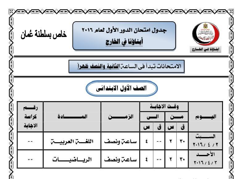 جدوال امتحانات ابناؤنا فى الخارج سلطنة عمان الدور الاول 2016 Uo_oo10