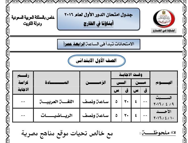 جدوال امتحانات ابناؤنا فى الخارج السعودية والكويت الدور الاول 2016 Uo_oua10
