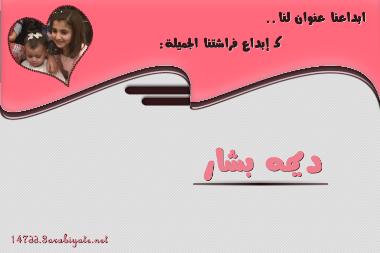 ديمه بشار