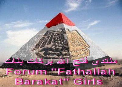 منتدى فتح الله بركات الاعدادية بنات