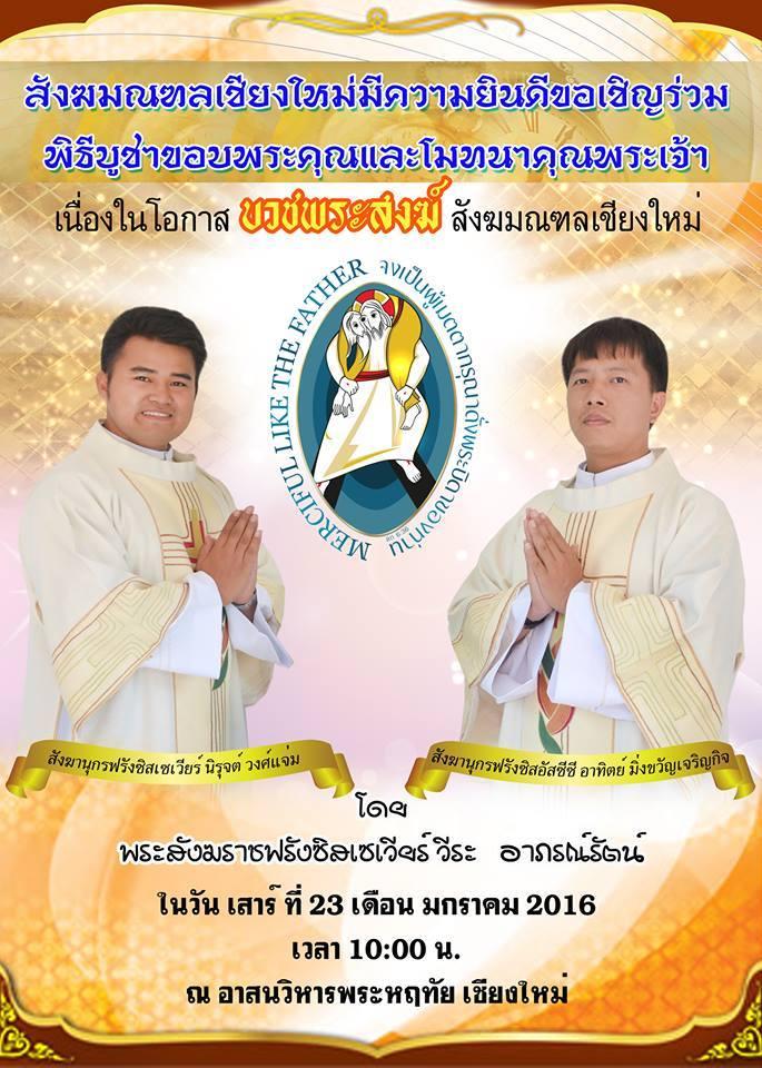 Tsa TP. Lauj Muas Thaib teb. 23-01-10