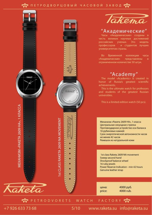 Raketa collection temporaire 1. 31779_14