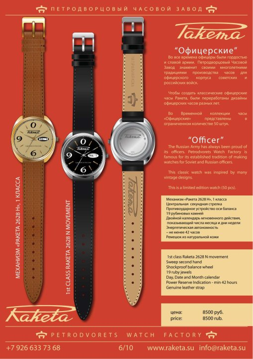 Raketa collection temporaire 2. 31779_15