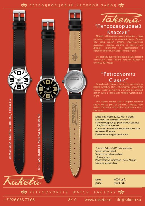 Raketa collection temporaire 2. 31779_17