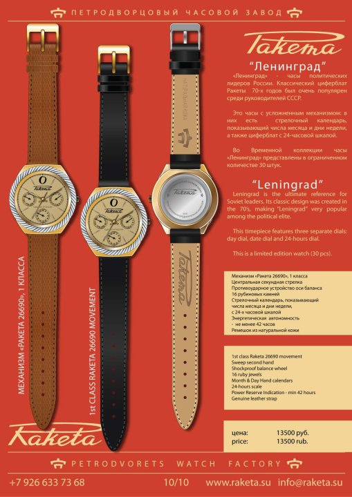 Raketa collection temporaire 2. 31779_19