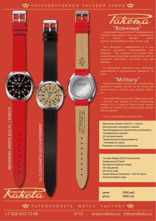 La montre du Forum Montres Russes [1ère tentative de souscription] 31779_20