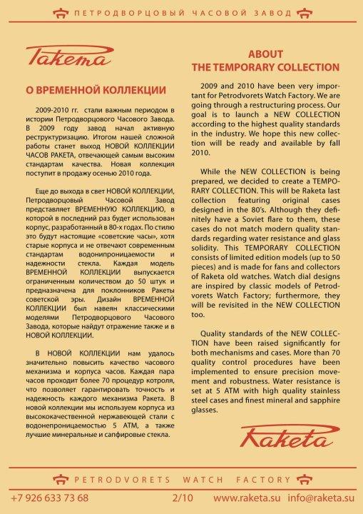 La montre du Forum Montres Russes [1ère tentative de souscription] 31779_21