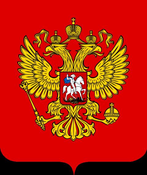 Les armoiries de la Russie 479px-10