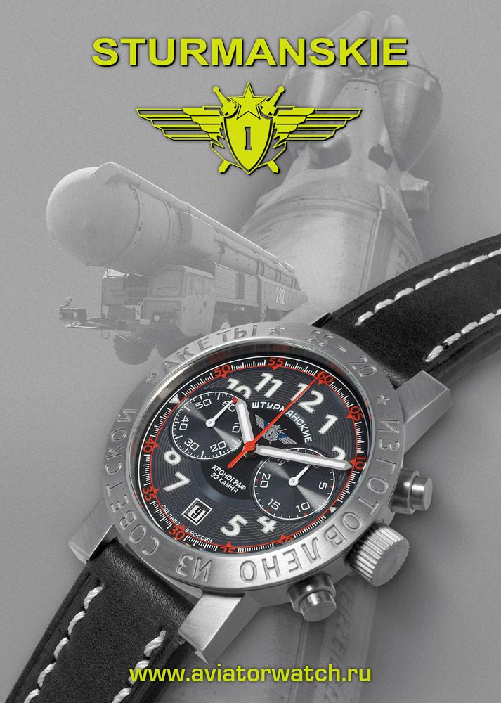 Affiche Sturmanskie Missile Affich11