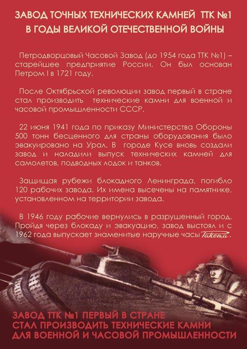 Raketa affiche Raketa10