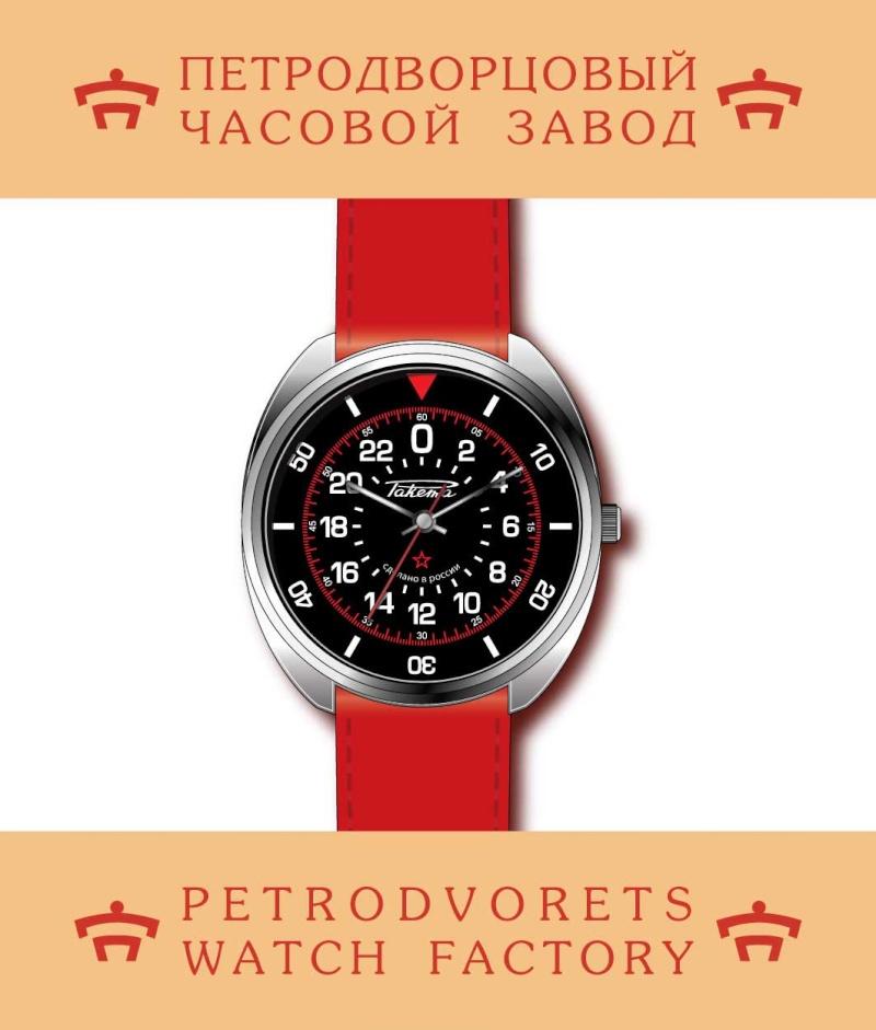 Forum - La montre du Forum Montres Russes [1ère tentative de souscription] Raketa13