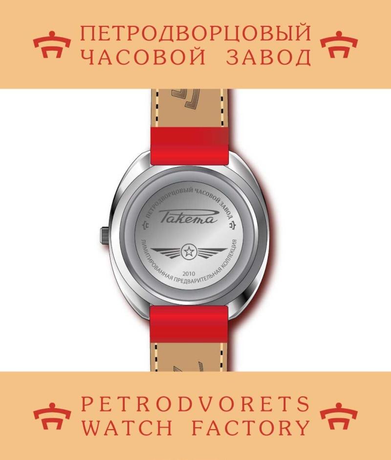 La montre du Forum Montres Russes [1ère tentative de souscription] Raketa14
