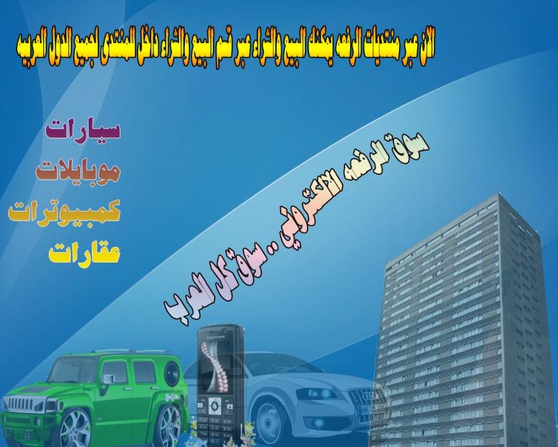 افتتاح ساحه البيع والشراء العربيه والاجنبيه Ouu_ou12