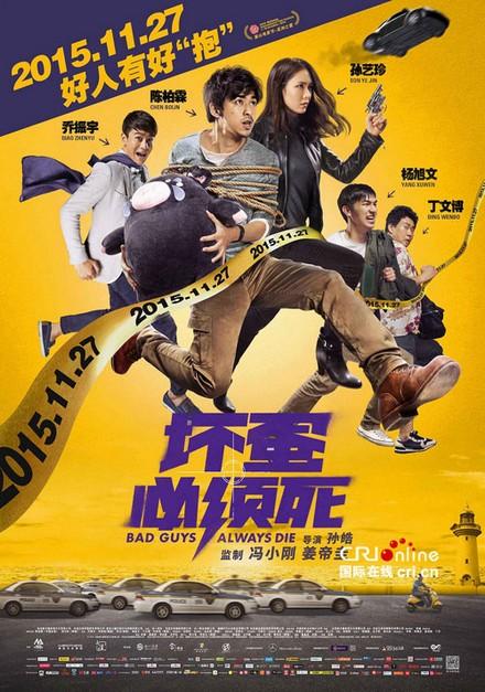 [ Projet TW/K-Film ] Bad Guys Always Die Huan1_10