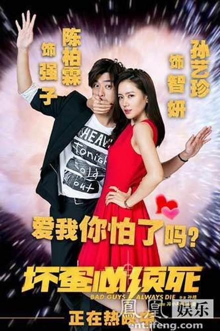 [ Projet TW/K-Film ] Bad Guys Always Die Huan210