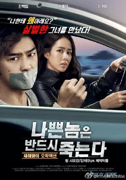 [ Projet TW/K-Film ] Bad Guys Always Die Huan_110