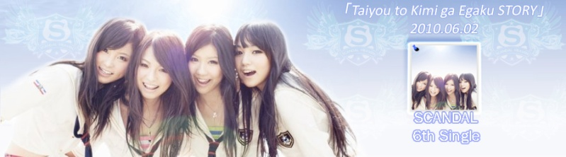 Taiyou to Kimi ga Egaku STORY Layout Banner Contest Banner11