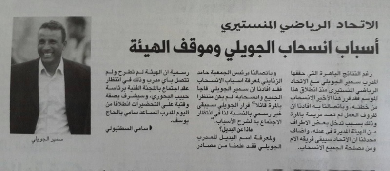 Samir JOUILI quitte l'USM pour Sidi Bouzid Jui10