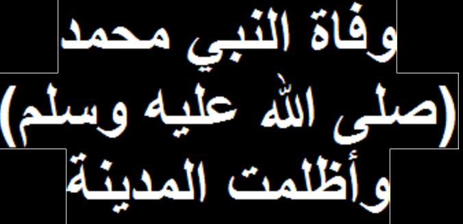 وفاة النبي -صلى الله عليه وسلم- وأظلمت المدينة Untitl12