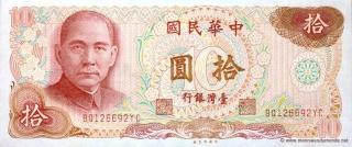 Les monnaies en Asie de l'(extrême) est Taiwan10