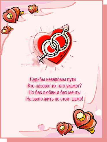 С днем влюбленных!!! 310