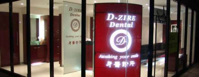 D-ZIRE DENTAL CENTRE
