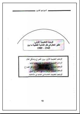 كتاب السبيل الملخص لدروس التاريخ ثالثة ثانوي 110
