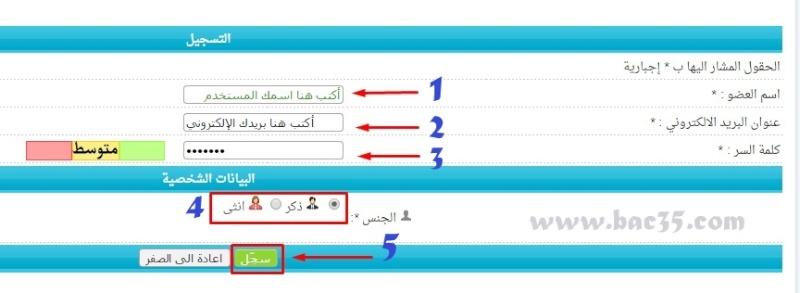 شرح ''عملية التسجيل + عملية التفعيل'' على المنتدى 213