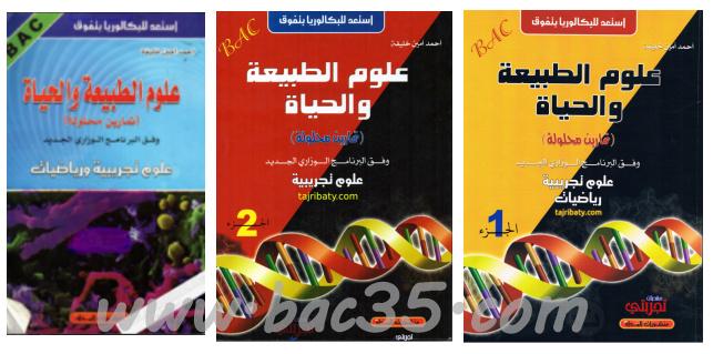 الكتاب المدرسي ومجموعة من الكتب الخارجية في العلوم الطبيعية للسنة الثالثة ثانوي Screen10