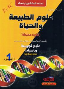 كتاب احمد امين خليفة في العلوم الطبيعية للسنة الثالثة ثانوي (جميع الطبعات القديمة والجديدة) Screen11