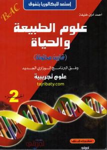 كتاب احمد امين خليفة في العلوم الطبيعية للسنة الثالثة ثانوي (جميع الطبعات القديمة والجديدة) Screen12