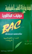 الكتاب المدرسي ومجموعة من الكتب الخارجية في العلوم الطبيعية للسنة الثالثة ثانوي Screen16