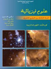 الكتاب المدرسي ومجموعة من الكتب الخارجية في الفيزياء للسنة الثالثة ثانوي  Screen17