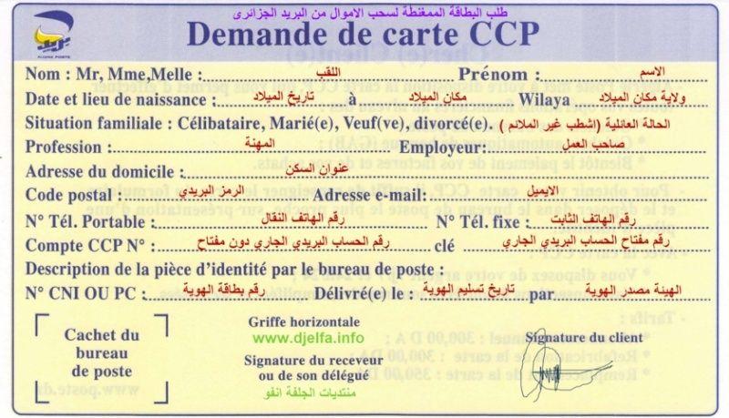 احصل على بطاقتك المغناطيسية لبريد الجزائر (بطاقة السحب الآلي) Screen18
