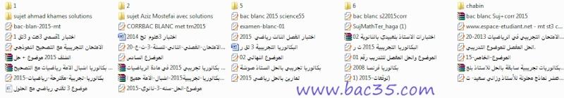 سلسلة ضخمة من المواضيع والإمتحانات في الرياضيات للسنة الثالثة ثانوي Screen19