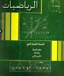 الكتاب المدرسي ومجموعة من الكتب الخارجية في الرياضيات للسنة الثالثة ثانوي (لجميع الشعب) Screen19