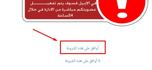شرح ''عملية التسجيل + عملية التفعيل'' على المنتدى Screen23