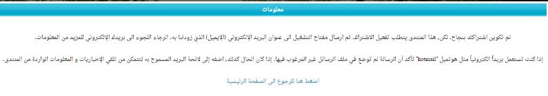 شرح ''عملية التسجيل + عملية التفعيل'' على المنتدى Screen24