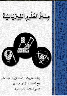 كتاب منبر العلوم الفيزيائية للأستاذ قزوري للسنة الثالثة ثانوي Screen30