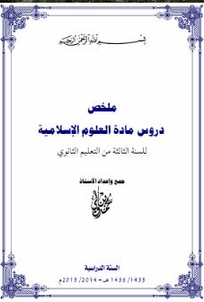 ملخص لدروس العلوم الإسلامية ثالثة ثانوي Screen36