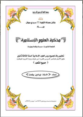 ملخص لدروس العلوم الإسلامية للسنة الثالثة ثانوي ( أستاذ نورالدين بوكمارة) Screen39
