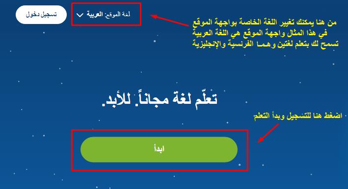 تعلم الإنجليزية والفرنسية ولغات العالم عن طريق Duolingo Screen44