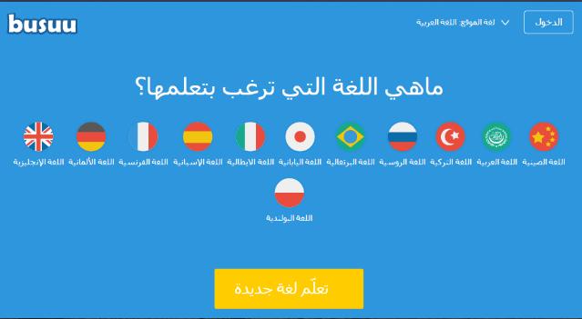 تعلم الإنجليزية والفرنسية والعديد من اللغات مع Busuu Screen45