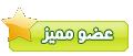::عــضــو مــمــيــز ::
