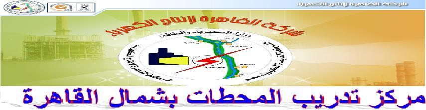 مركز تدريب المحطات بشمال القاهرة ... شــركة القــاهــرة لإنتـــاج الكهــرباء