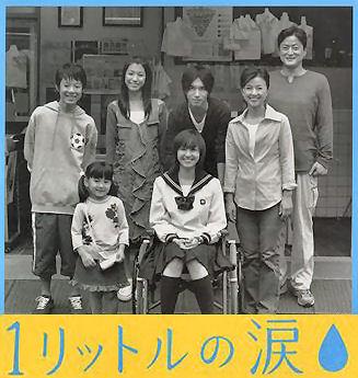 [J-Drama] Ichi Rittoru no Namida Ichi_r10