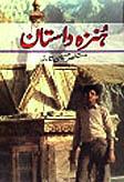 Hunza Dastan Hunzad10