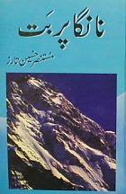 Nanga Parbat Safar-10