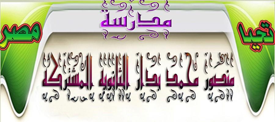 منتـــدى مدرسة منصور محمد بدار الثانويه المشتركه