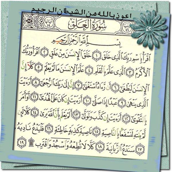 Surat-al-'Alaq Iqrabo12